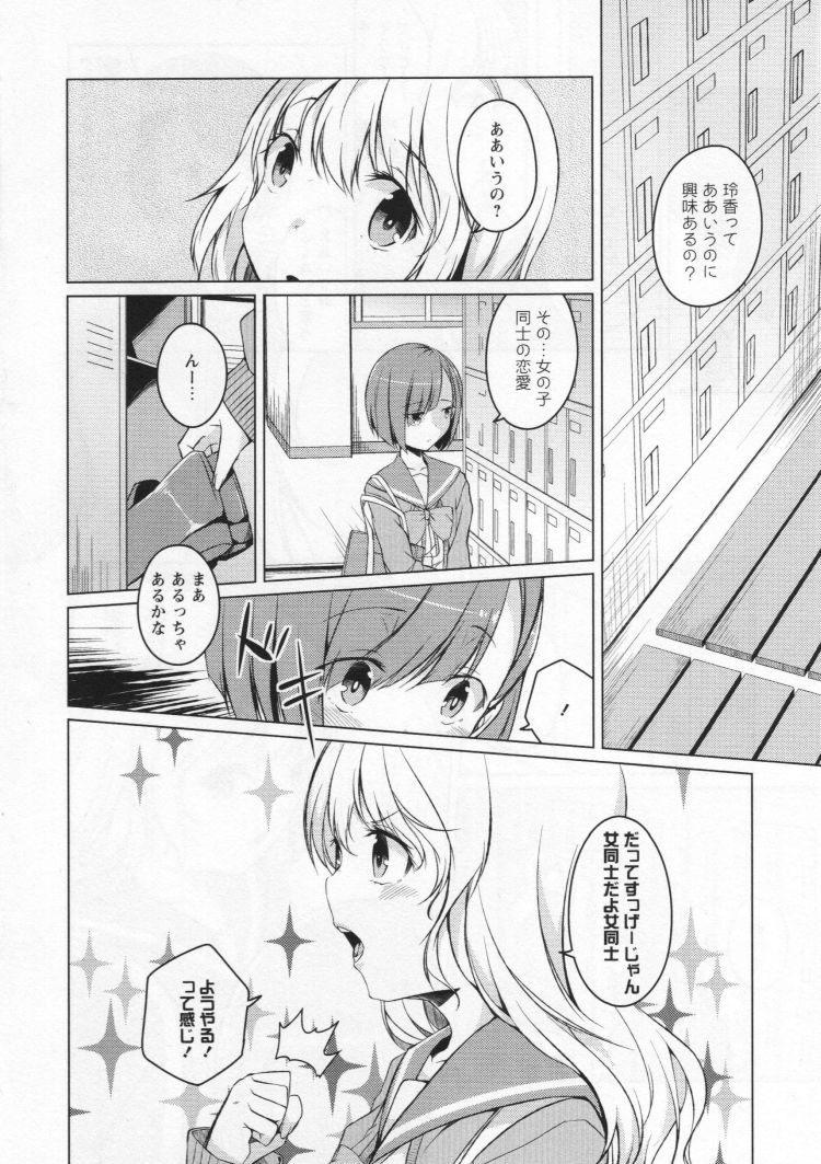 【Jkエロ漫画】周りにつられて女の子たちがベットでお互いの気持ちいいところを曝け出す!!00004