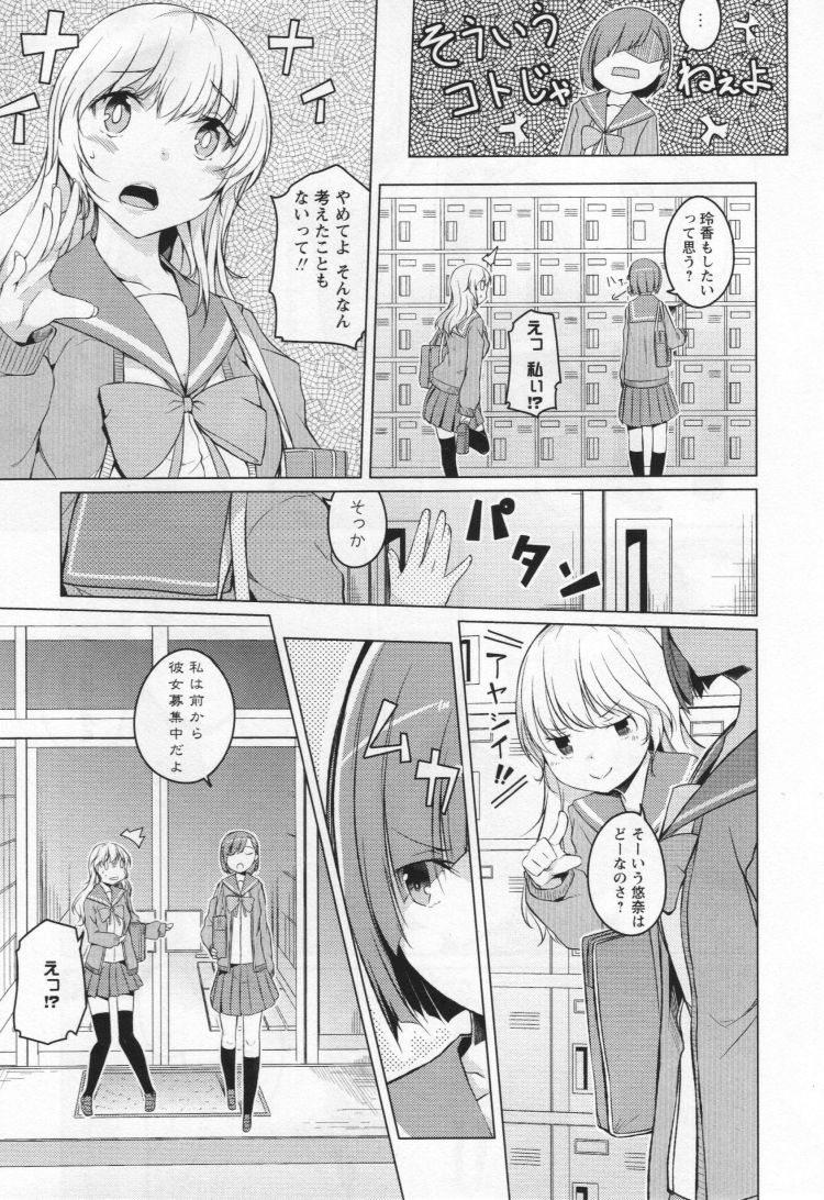【Jkエロ漫画】周りにつられて女の子たちがベットでお互いの気持ちいいところを曝け出す!!00005