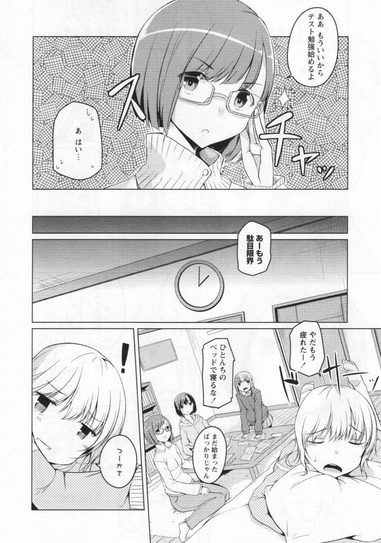 【Jkエロ漫画】周りにつられて女の子たちがベットでお互いの気持ちいいところを曝け出す!!00008