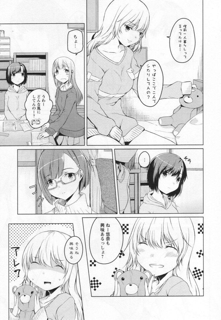 【Jkエロ漫画】周りにつられて女の子たちがベットでお互いの気持ちいいところを曝け出す!!00009