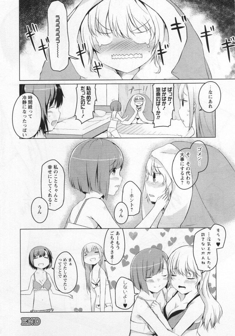 【Jkエロ漫画】周りにつられて女の子たちがベットでお互いの気持ちいいところを曝け出す!!00020