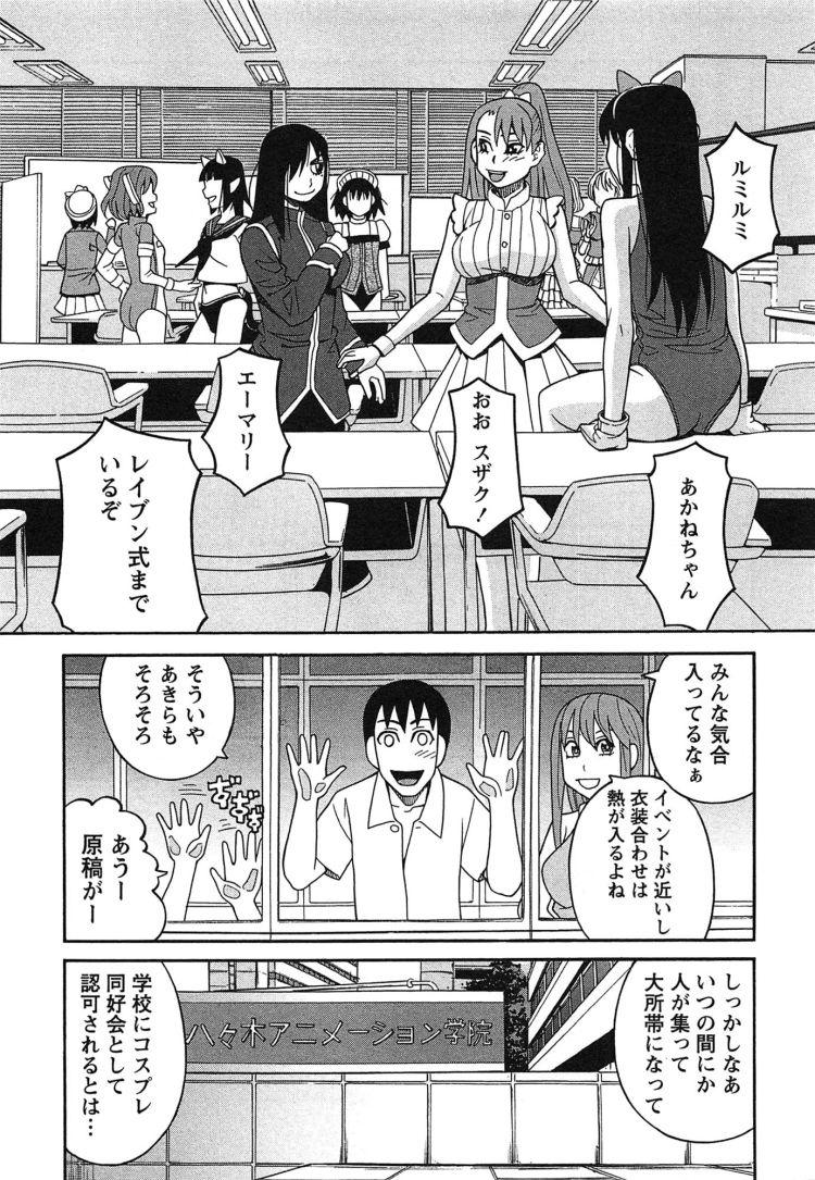 【JKエロ漫画】(第三話)コスプレイヤー会の会長は気に入ったコスプレイヤーをベットに縛って先っちょだけと言いつつ奥まで挿入W00001