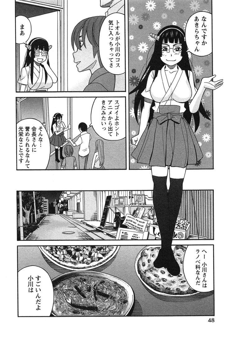【JKエロ漫画】(第三話)コスプレイヤー会の会長は気に入ったコスプレイヤーをベットに縛って先っちょだけと言いつつ奥まで挿入W00004