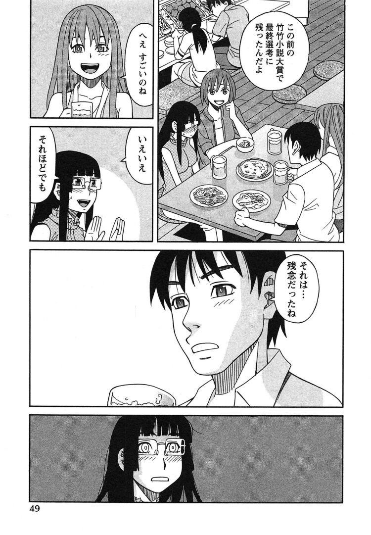 【JKエロ漫画】(第三話)コスプレイヤー会の会長は気に入ったコスプレイヤーをベットに縛って先っちょだけと言いつつ奥まで挿入W00005