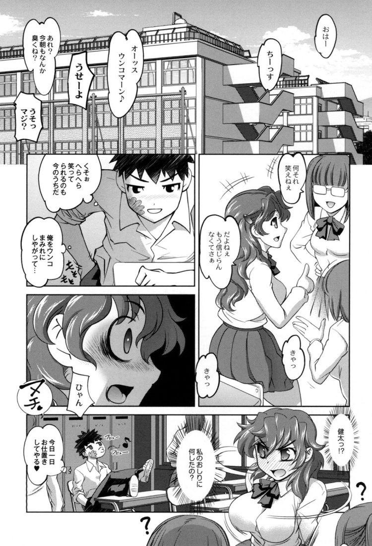 【Jkエロ漫画】アプリで幼馴染のアナルを開発して我慢できなくなったJKはトイレでアナル処女喪失!!00004