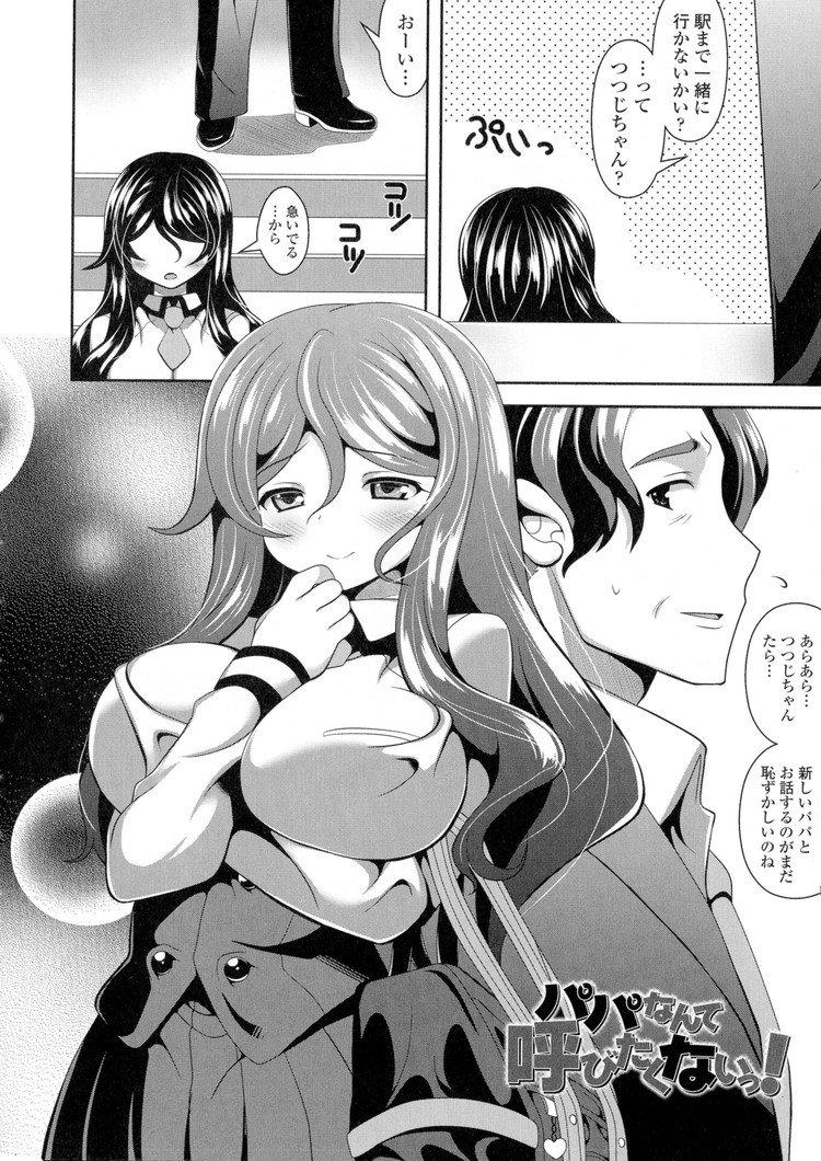 【JKエロ漫画】再婚相手の娘とお風呂に入って娘の処女マンコをいただく父親は・・・!00002