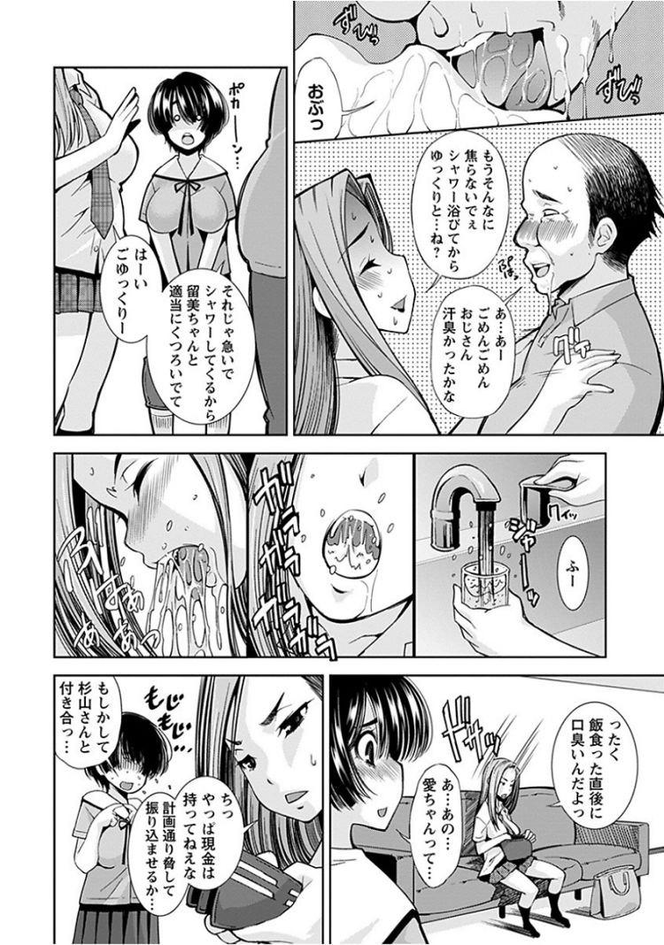 【Jkエロ漫画】パパ活で超タイプのハゲ親父が来たので手錠で拘束してもらい大興奮WW00004