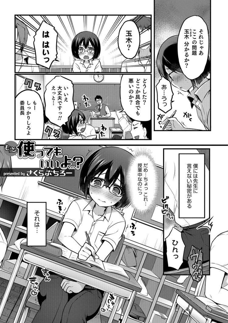 【JKエロ漫画】授業中にアナルにバイブを挿入している委員長はクラスの性処理係・・・00001