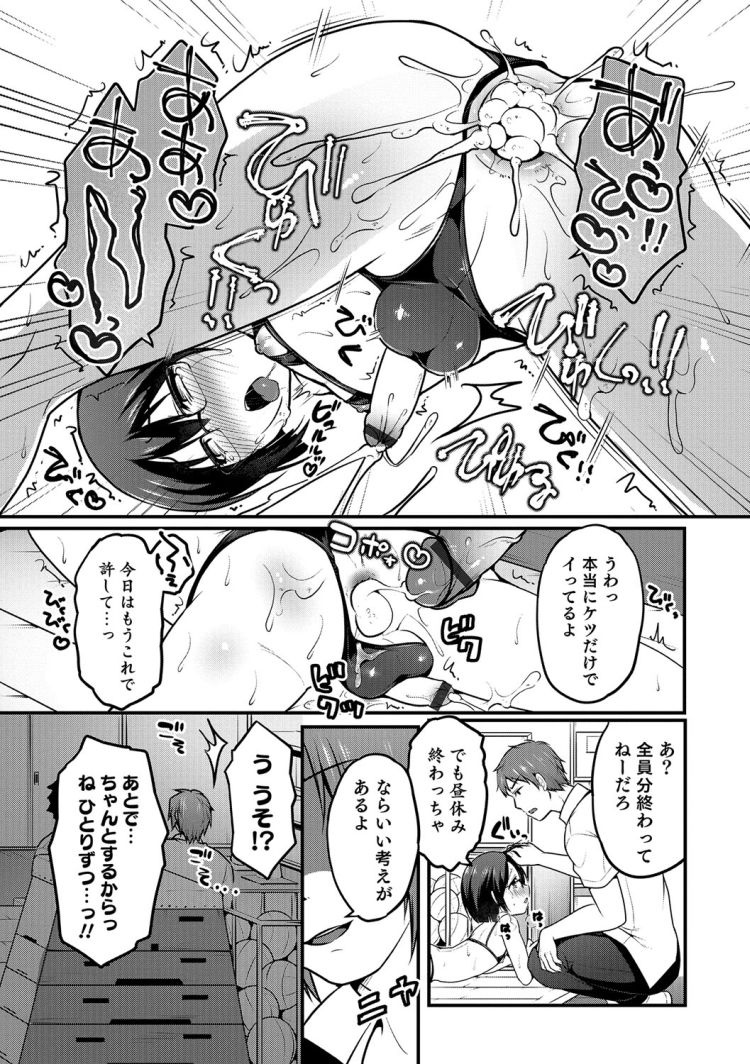【JKエロ漫画】授業中にアナルにバイブを挿入している委員長はクラスの性処理係・・・00012