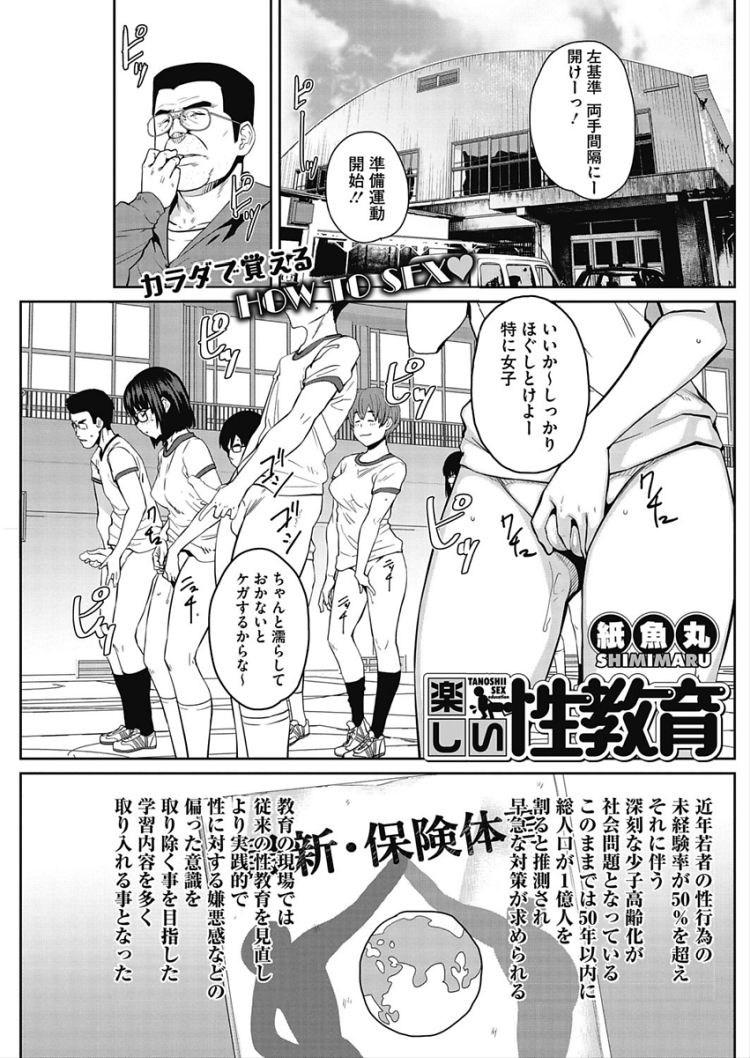 【JKエロ漫画】性教育の見直しで保健体育の授業は生徒同士のセックスにww00001