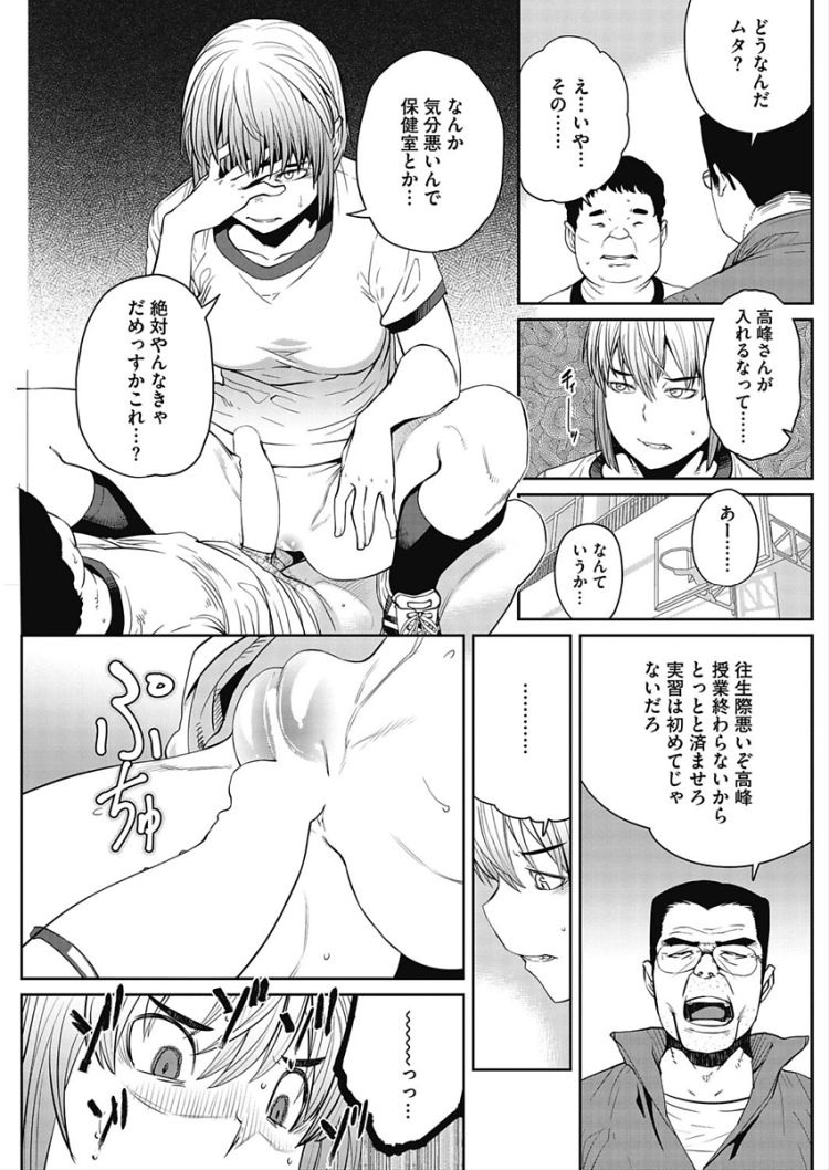 【JKエロ漫画】性教育の見直しで保健体育の授業は生徒同士のセックスにww00007