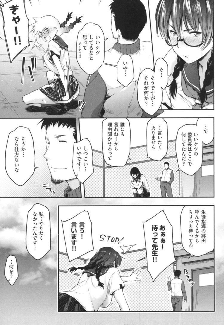 【JKエロ漫画】委員長と先生が屋上でスリルあるセックスをして興奮しちゃうwww00005