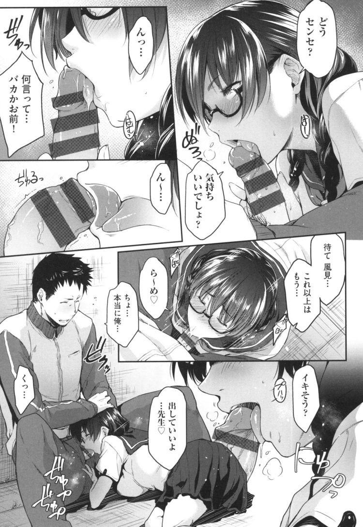 【JKエロ漫画】委員長と先生が屋上でスリルあるセックスをして興奮しちゃうwww00009