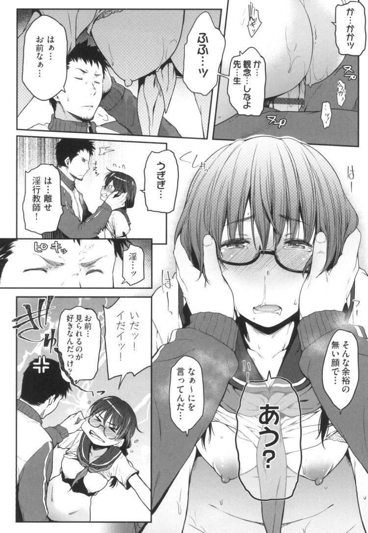 【JKエロ漫画】委員長と先生が屋上でスリルあるセックスをして興奮しちゃうwww00014