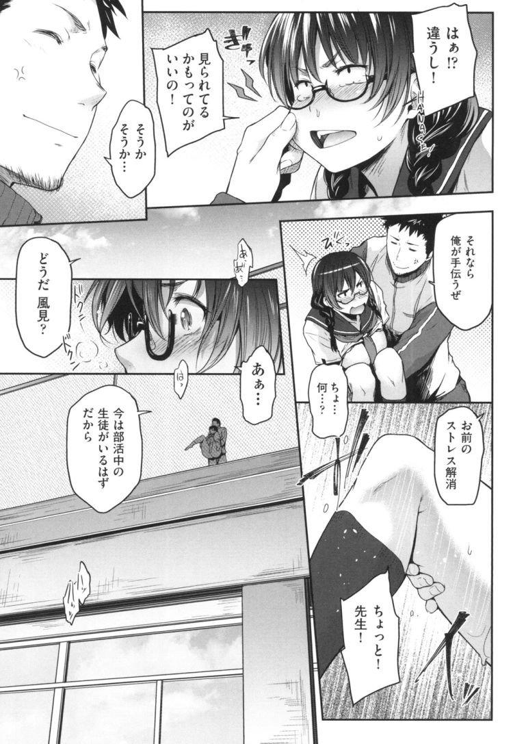 【JKエロ漫画】委員長と先生が屋上でスリルあるセックスをして興奮しちゃうwww00015
