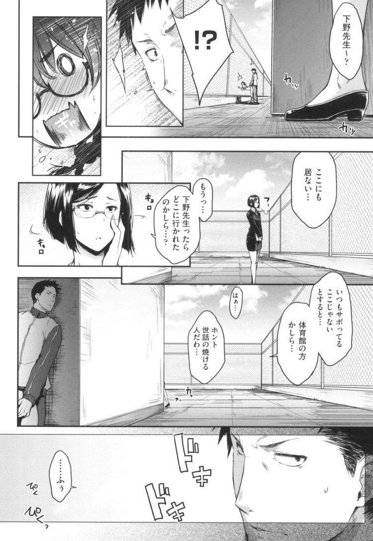 【JKエロ漫画】委員長と先生が屋上でスリルあるセックスをして興奮しちゃうwww00022