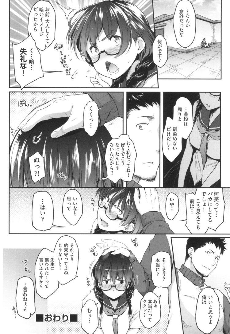 【JKエロ漫画】委員長と先生が屋上でスリルあるセックスをして興奮しちゃうwww00026