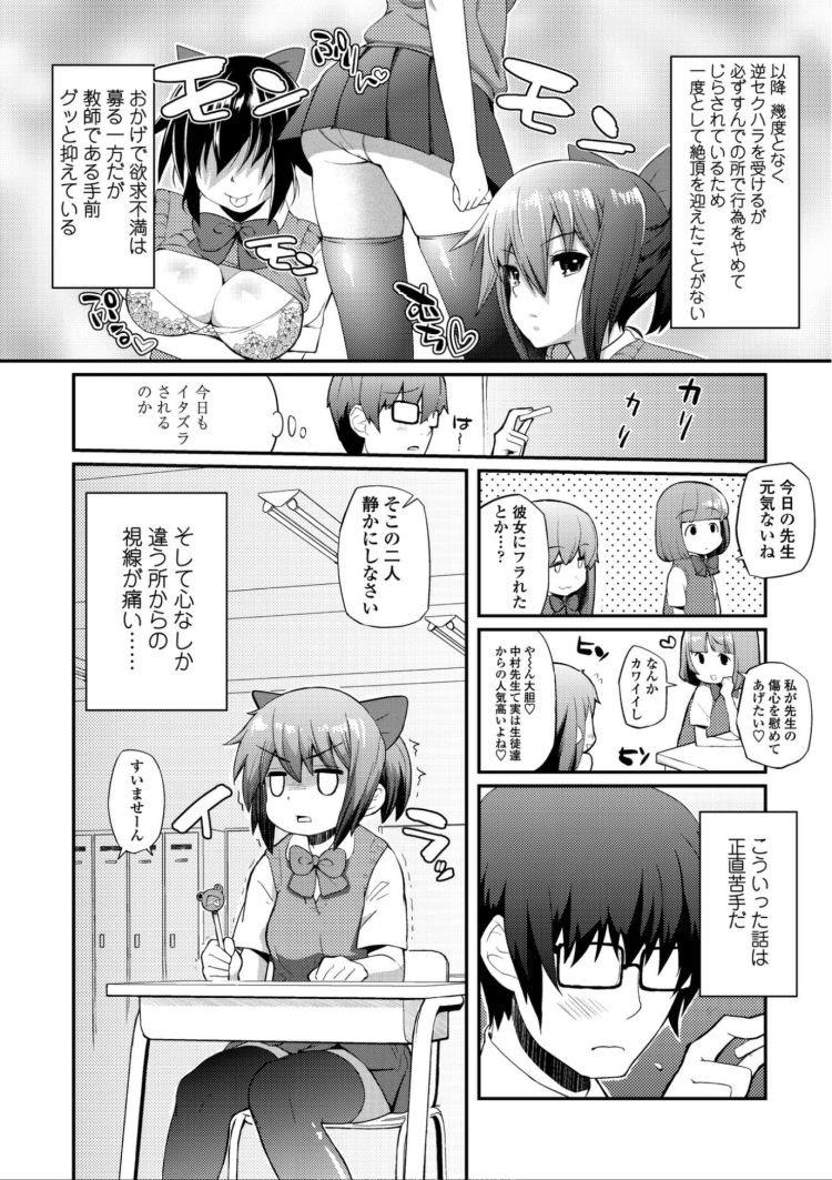 【Jkエロ漫画】生徒におもちゃにされる先生は保健室で生徒と交わり幼いJKのマンコに!!00006