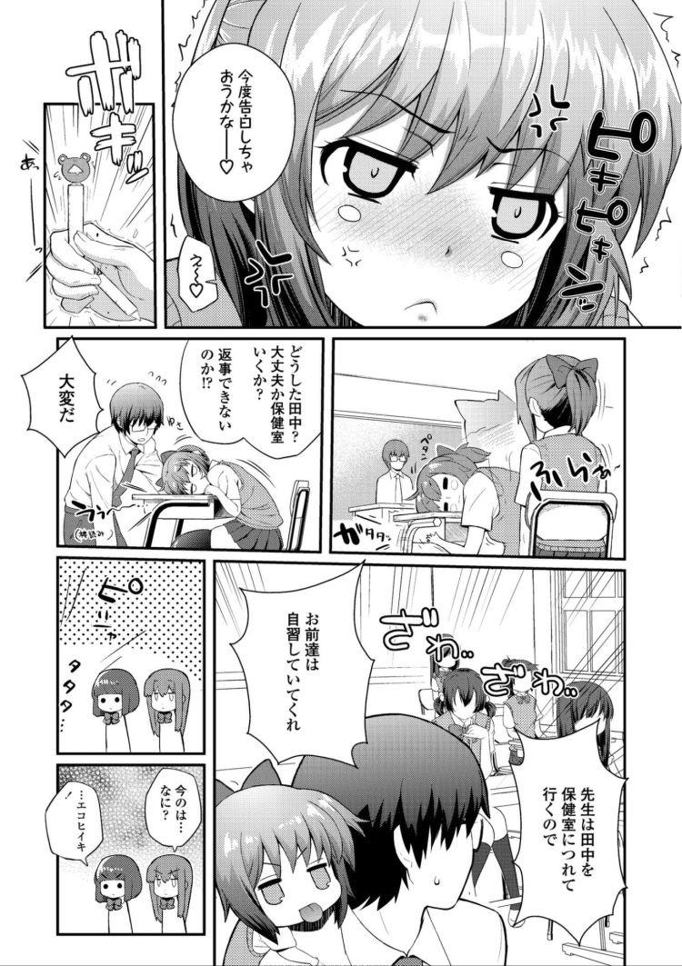 【Jkエロ漫画】生徒におもちゃにされる先生は保健室で生徒と交わり幼いJKのマンコに!!00007