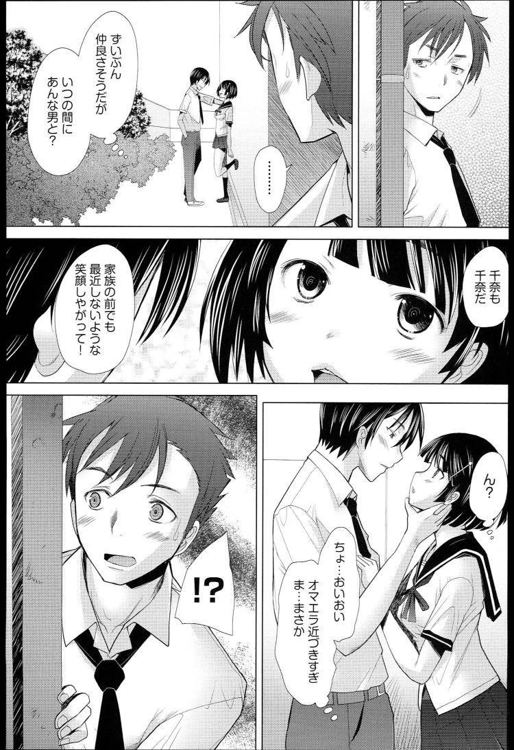 【JKエロ漫画】子供だと思っていた妹の身体に発情して妹の処女マンコで童貞卒業した兄妹は・・・00003