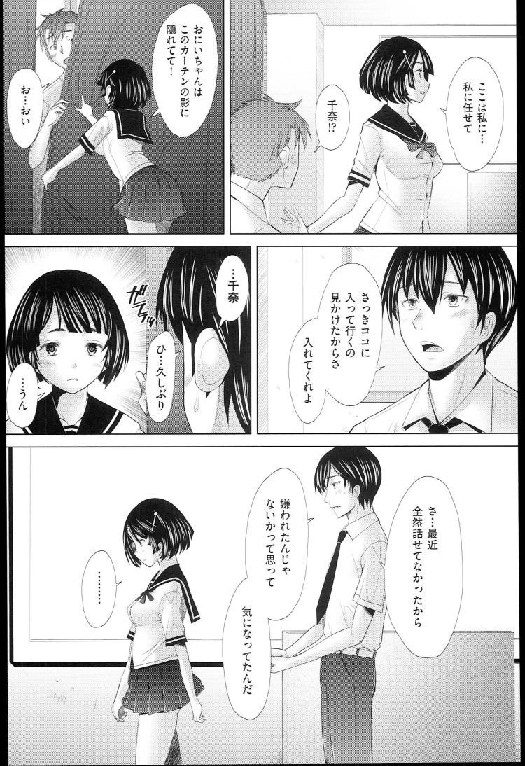 【JKエロ漫画】子供だと思っていた妹の身体に発情して妹の処女マンコで童貞卒業した兄妹は・・・00030