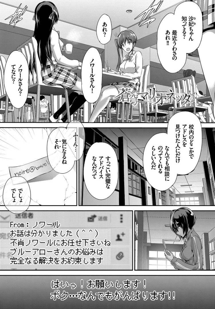 【JKエロ漫画】好きな男子にバイブのスイッチを渡して授業中にスイッチオンWWW00001