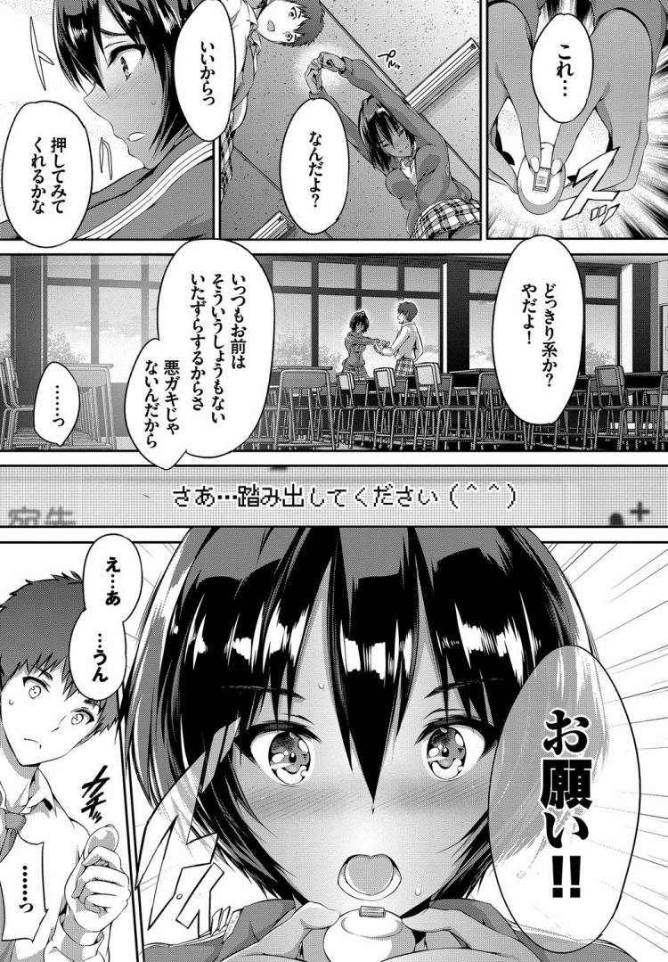 【JKエロ漫画】好きな男子にバイブのスイッチを渡して授業中にスイッチオンWWW00003