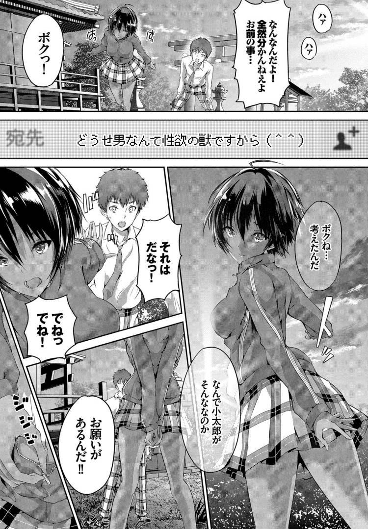 【JKエロ漫画】好きな男子にバイブのスイッチを渡して授業中にスイッチオンWWW00011