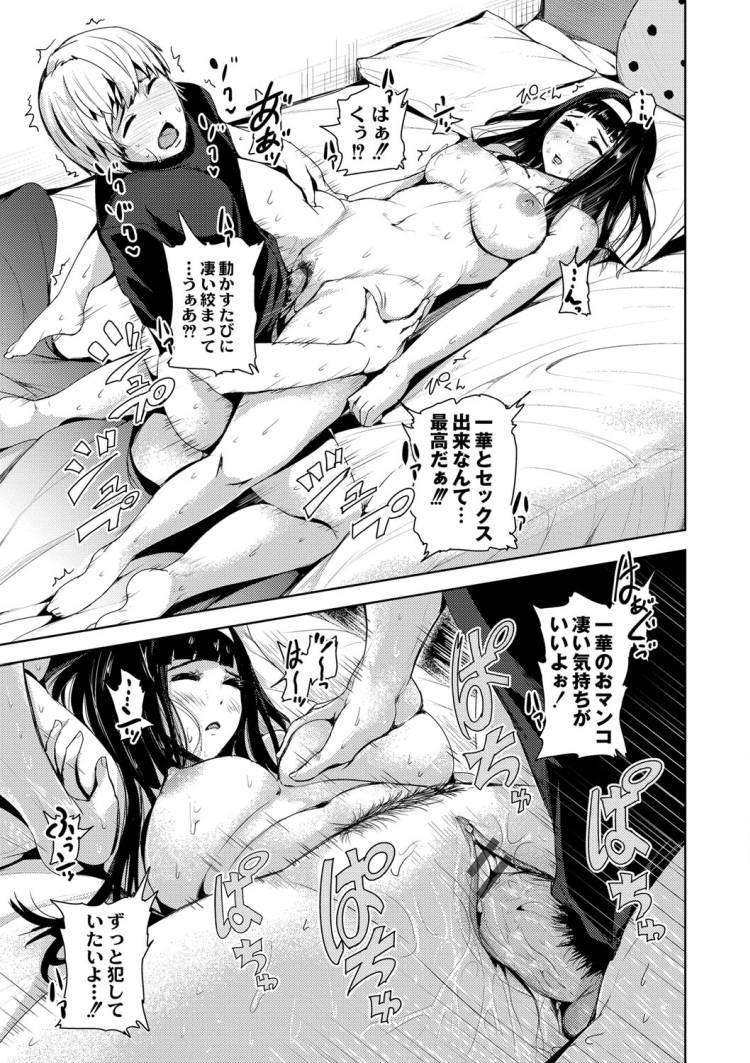 【JKエロ漫画】ソフレになった幼馴染に睡眠薬を飲ませて犯しまくるショタ!!00011