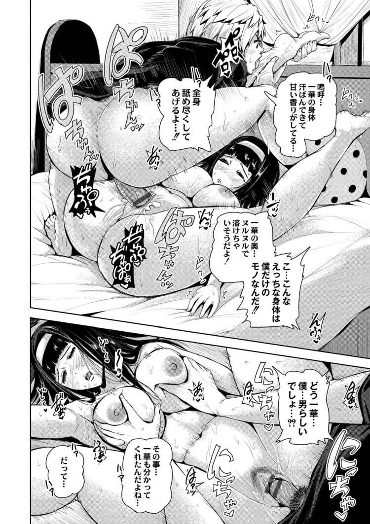 【JKエロ漫画】ソフレになった幼馴染に睡眠薬を飲ませて犯しまくるショタ!!00016