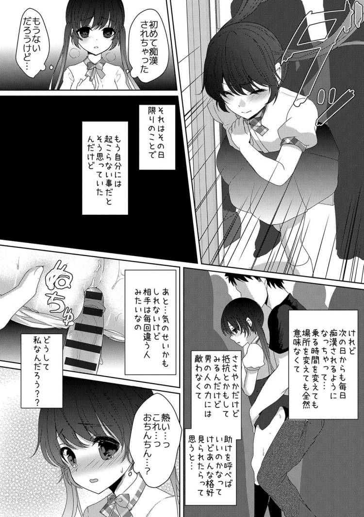 【Jkエロ漫画】ちっぱいロリJKは毎日電車で痴漢されエスカレートした痴漢に・・・00006