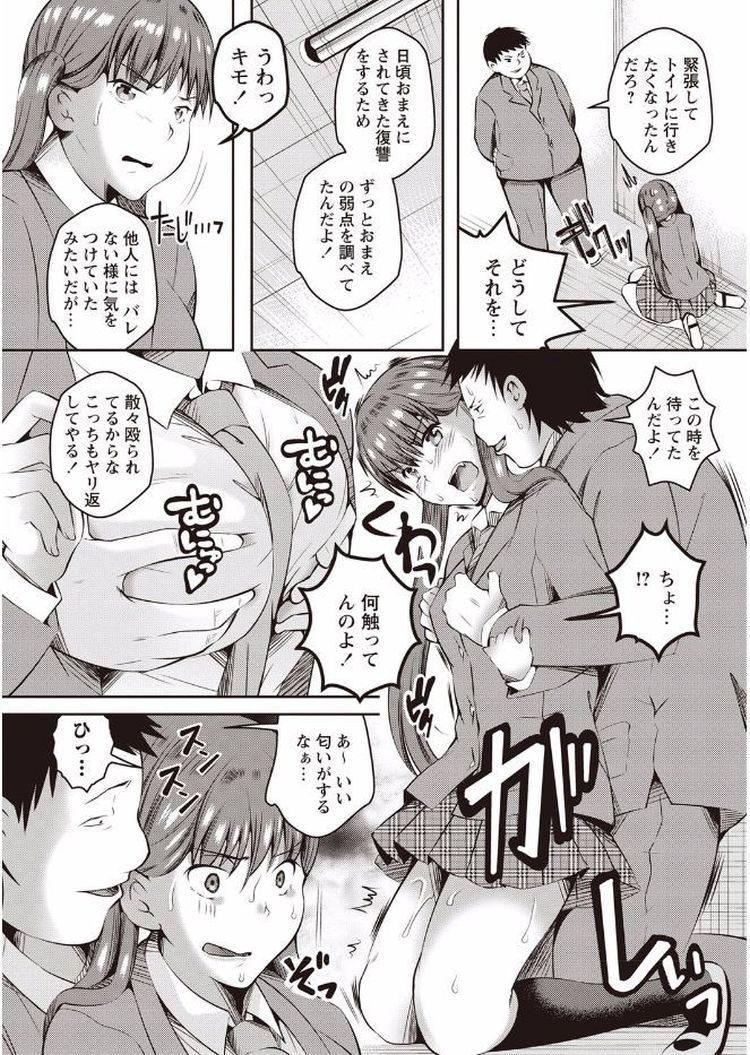 【JKエロ漫画】緊張しておしっこ漏らしのJKを脅して女子トイレでアナル処女喪失ww00004