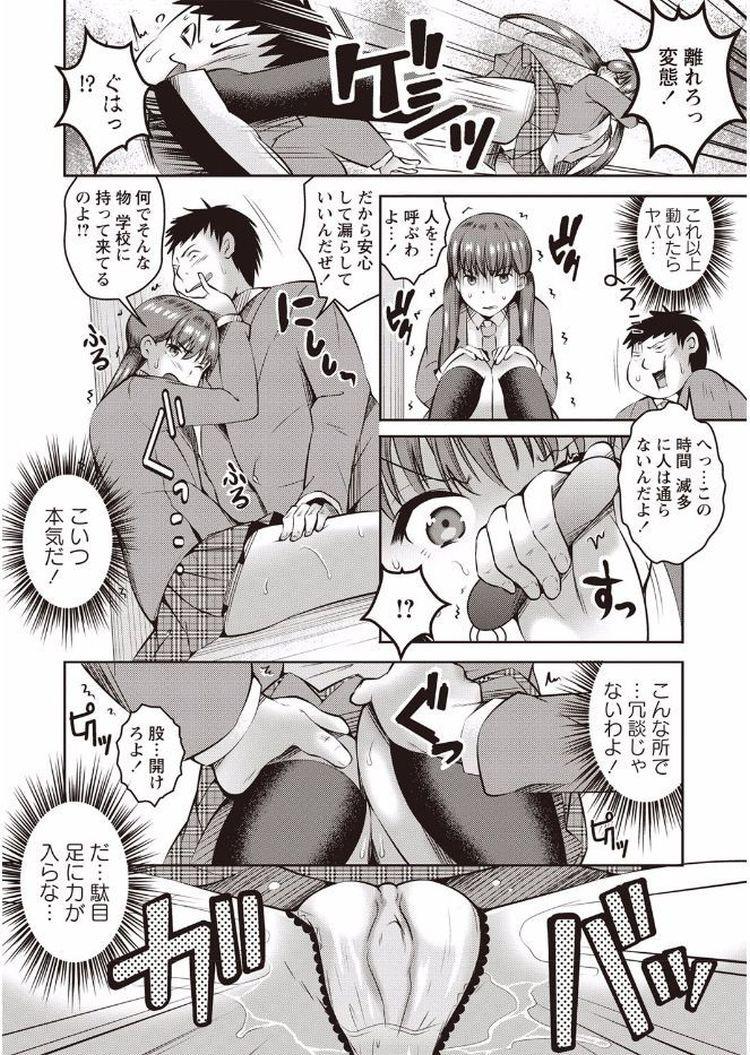 【JKエロ漫画】緊張しておしっこ漏らしのJKを脅して女子トイレでアナル処女喪失ww00005