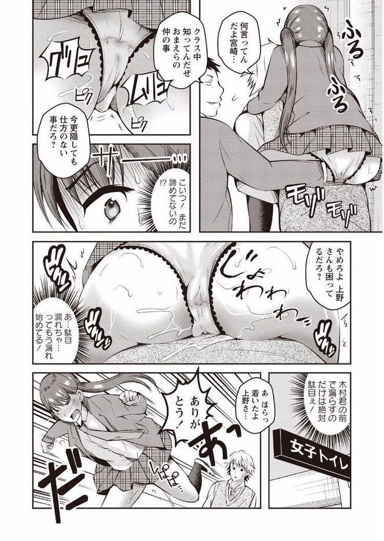 【JKエロ漫画】緊張しておしっこ漏らしのJKを脅して女子トイレでアナル処女喪失ww00010