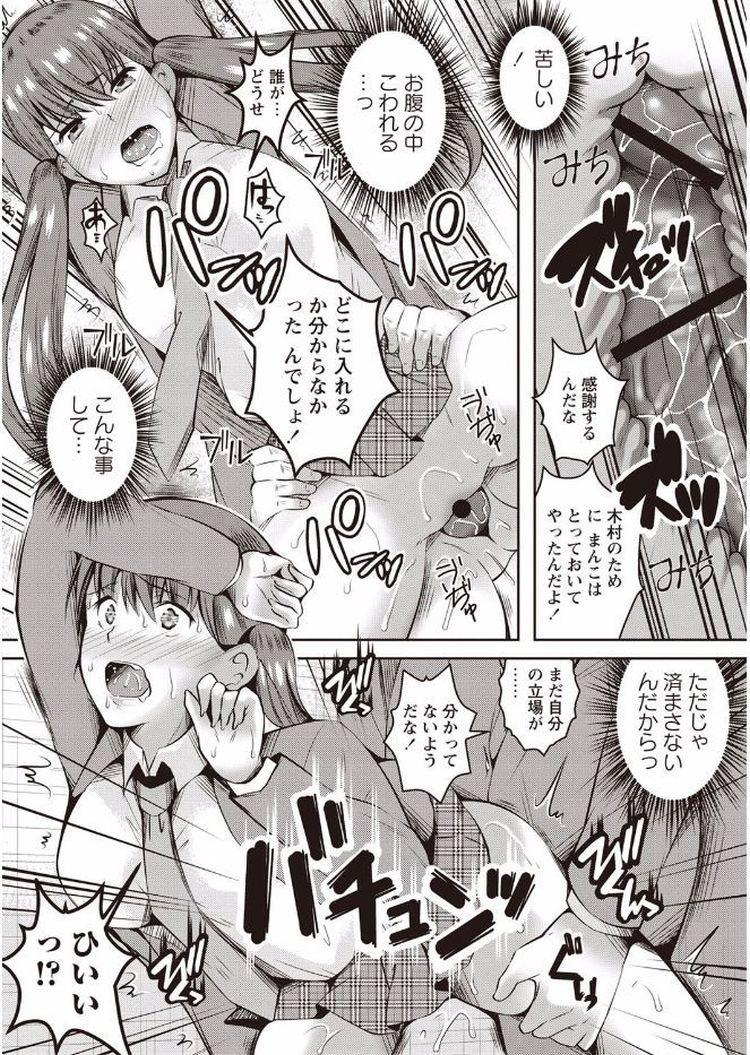 【JKエロ漫画】緊張しておしっこ漏らしのJKを脅して女子トイレでアナル処女喪失ww00015