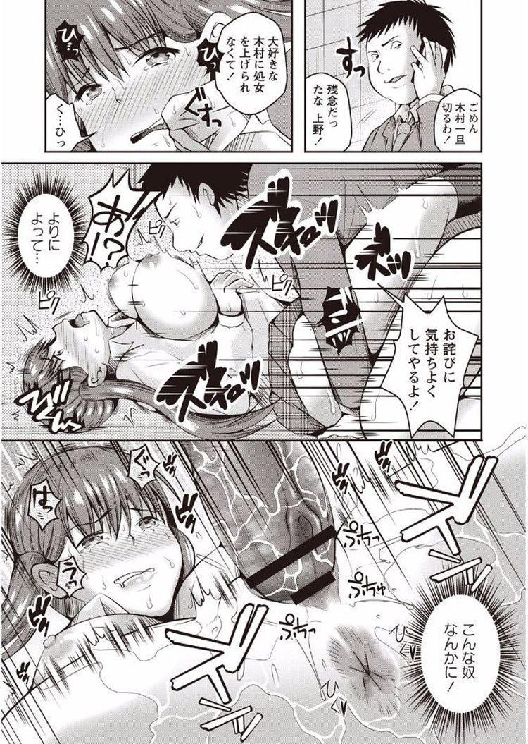【JKエロ漫画】緊張しておしっこ漏らしのJKを脅して女子トイレでアナル処女喪失ww00019