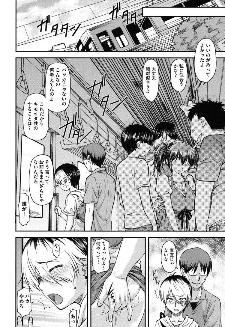 【JKエロ漫画】無理矢理レイプされたがチンポに屈して快楽堕ちの2人のJK・・・00010