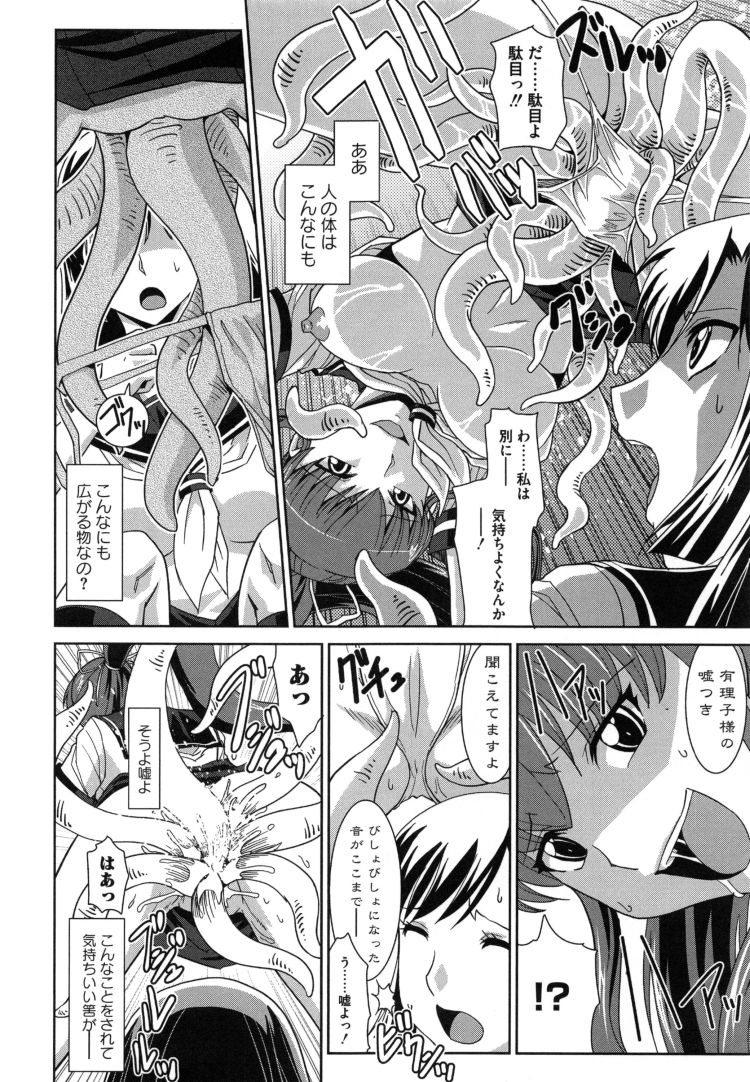 【JKエロ漫画】お嬢様JKが触手に犯されこみ上げてくる快感に堕ちてしまう・・・00004