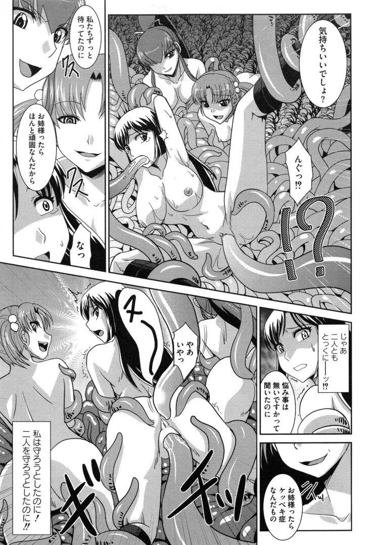 【JKエロ漫画】お嬢様JKが触手に犯されこみ上げてくる快感に堕ちてしまう・・・00019