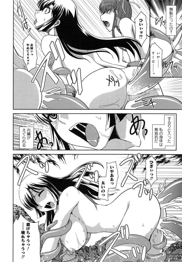 【JKエロ漫画】お嬢様JKが触手に犯されこみ上げてくる快感に堕ちてしまう・・・00020