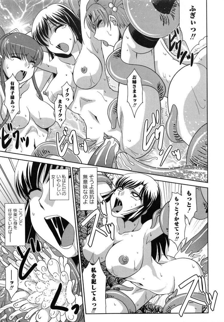 【JKエロ漫画】お嬢様JKが触手に犯されこみ上げてくる快感に堕ちてしまう・・・00023