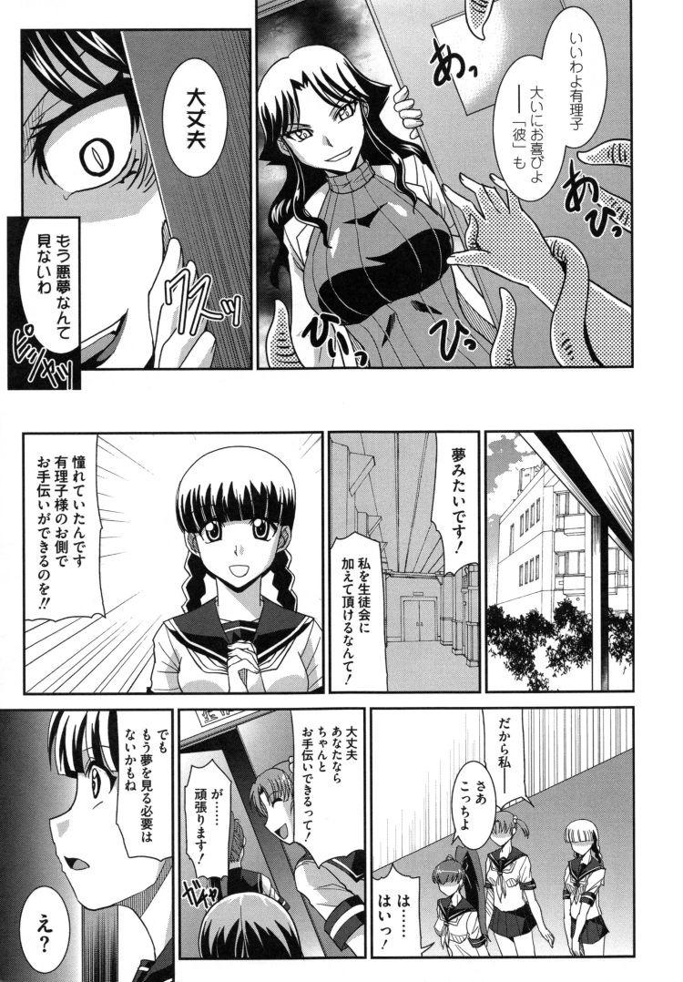 【JKエロ漫画】お嬢様JKが触手に犯されこみ上げてくる快感に堕ちてしまう・・・00025