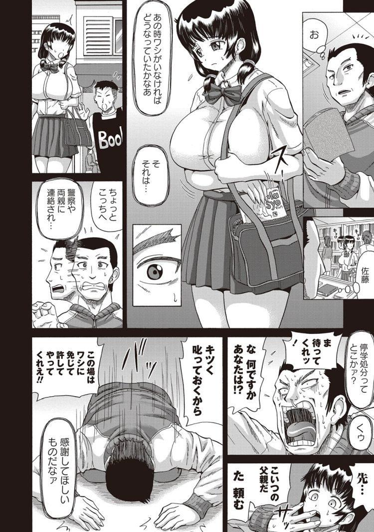 【JKエロ漫画】地味っ子JKのアナルをローターやバイブでほぐして先生のデカチンコ開通www00002
