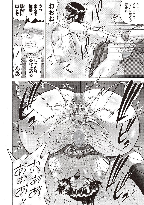 【JKエロ漫画】地味っ子JKのアナルをローターやバイブでほぐして先生のデカチンコ開通www00026