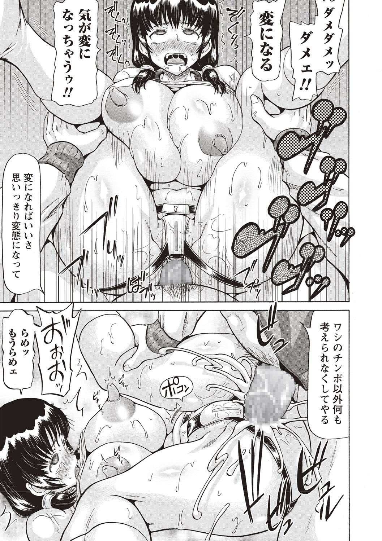 【JKエロ漫画】地味っ子JKのアナルをローターやバイブでほぐして先生のデカチンコ開通www00035