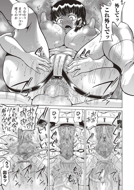 【JKエロ漫画】地味っ子JKのアナルをローターやバイブでほぐして先生のデカチンコ開通www00037