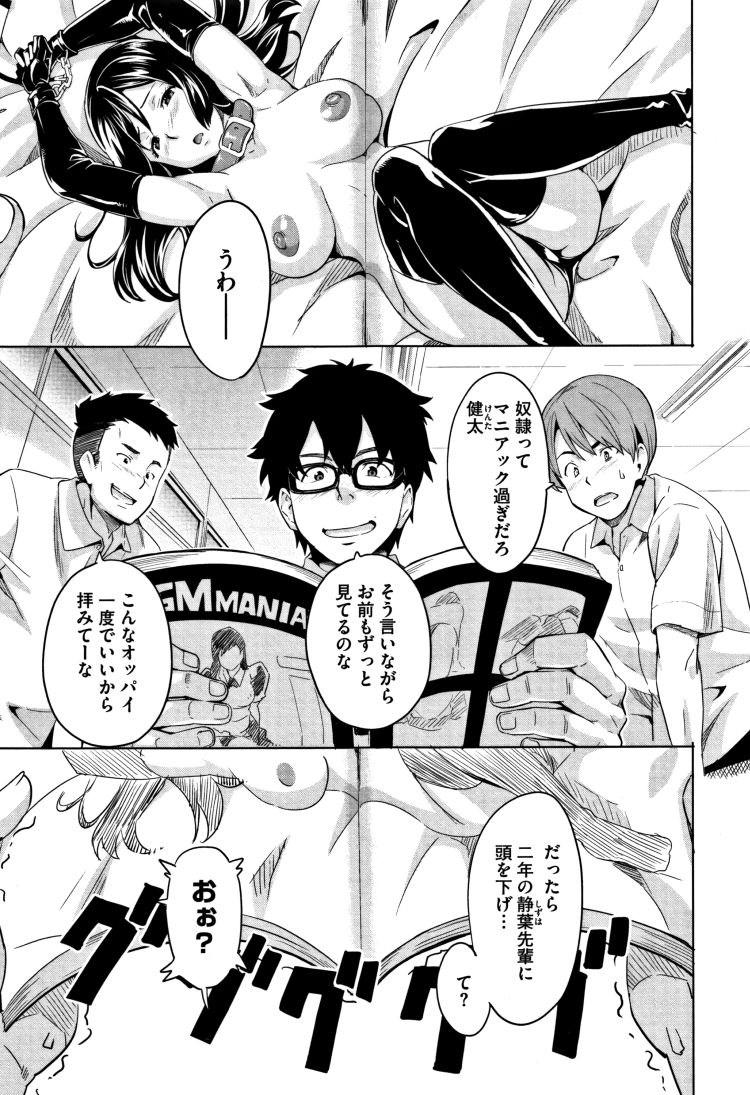 【JKエロ漫画】学校では気の強い幼馴染の先輩JKを性奴隷にして欲情マンコに調教完了!!00001