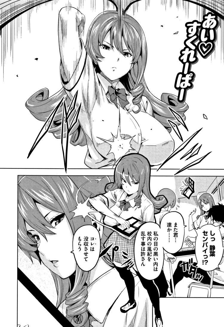 【JKエロ漫画】学校では気の強い幼馴染の先輩JKを性奴隷にして欲情マンコに調教完了!!00002