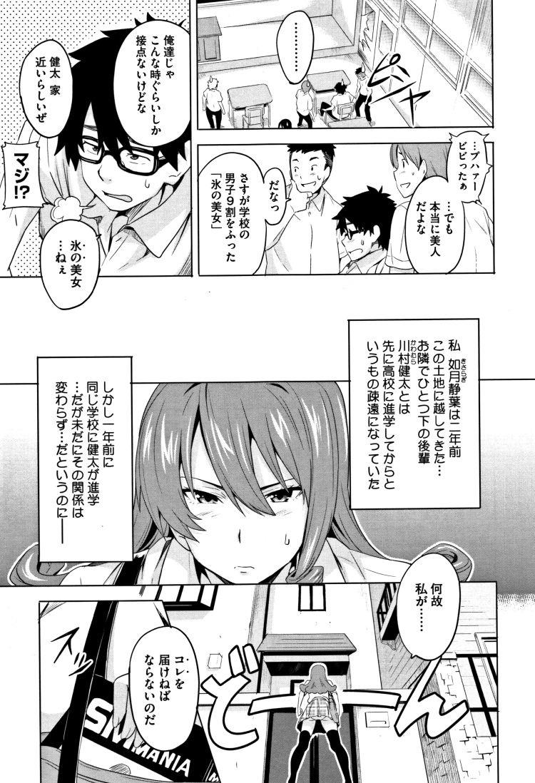 【JKエロ漫画】学校では気の強い幼馴染の先輩JKを性奴隷にして欲情マンコに調教完了!!00003