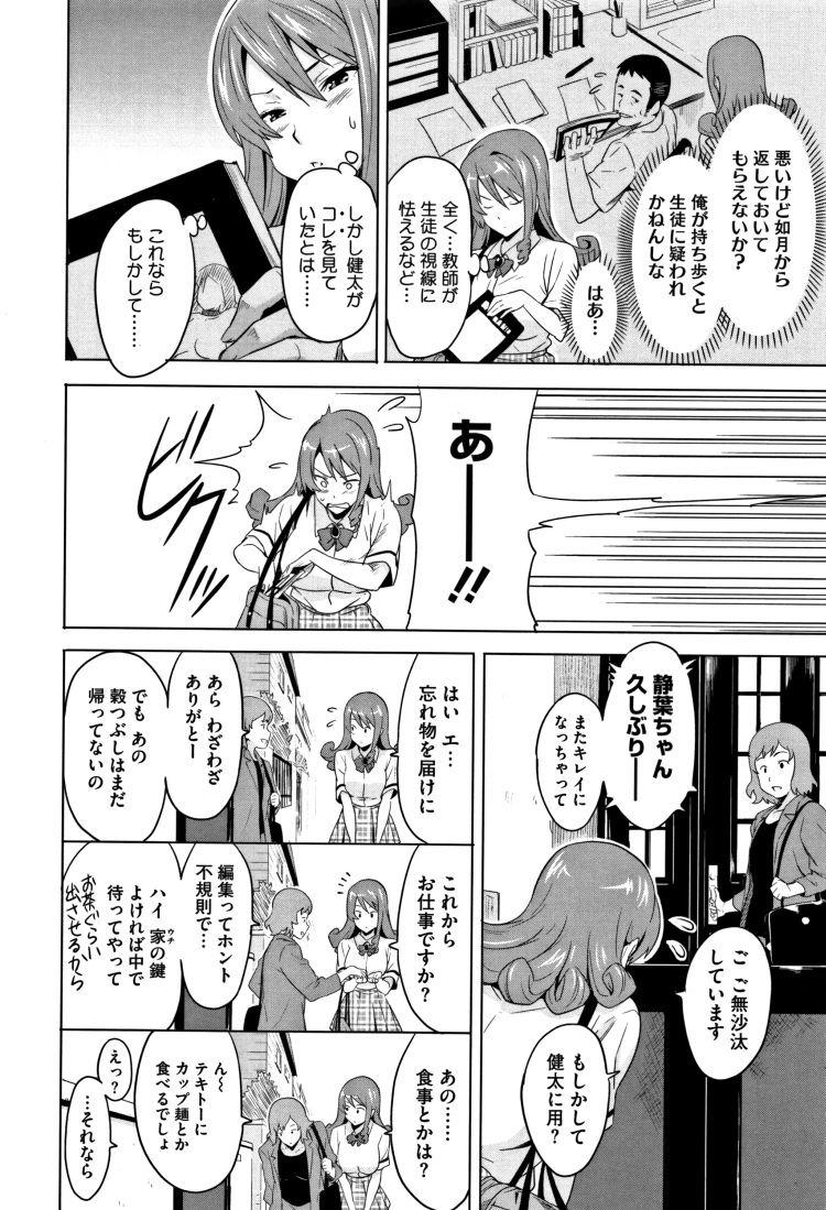 【JKエロ漫画】学校では気の強い幼馴染の先輩JKを性奴隷にして欲情マンコに調教完了!!00004